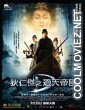 Detective Dee And The Mystery Of The Phantom Flame (2010) Hindi Dubbed Movie